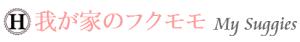 ひよみ堂のフクロモモンガ紹介