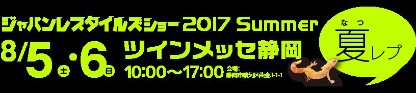 JRS 2017年 夏